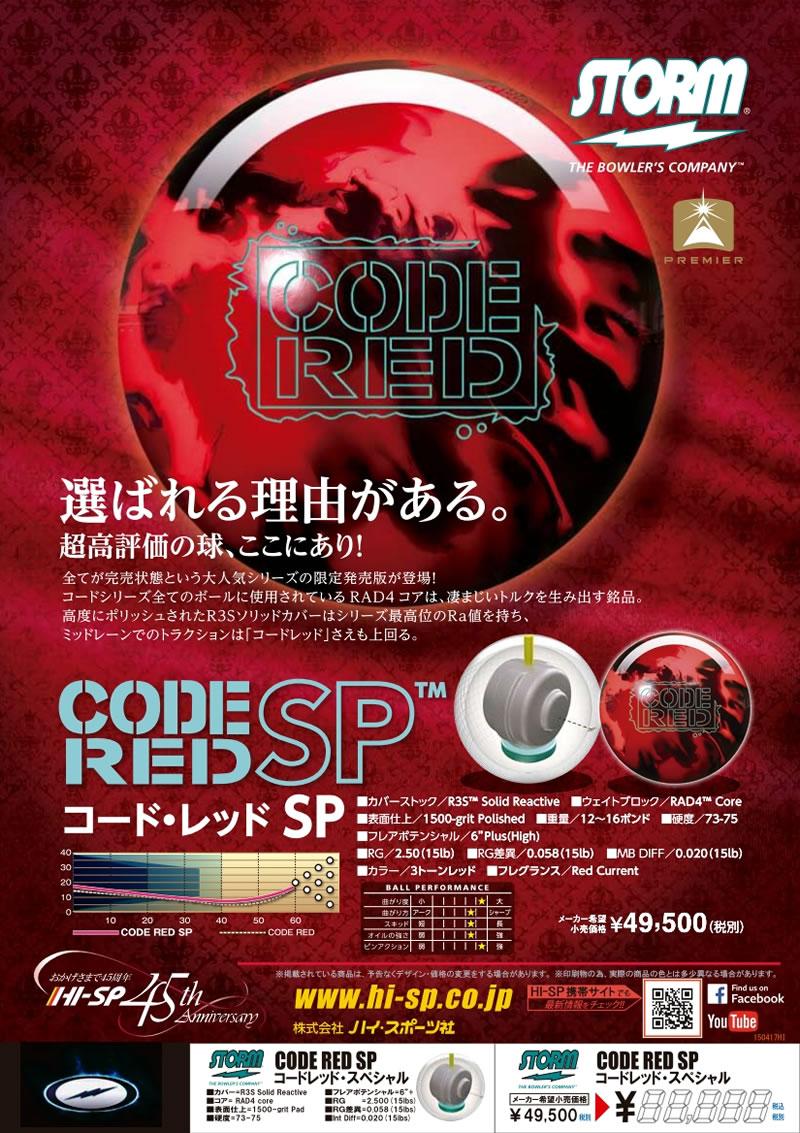 コード・レッドSP