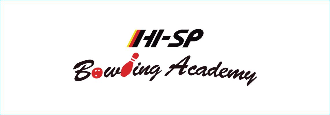 ハイスポボウリングアカデミー