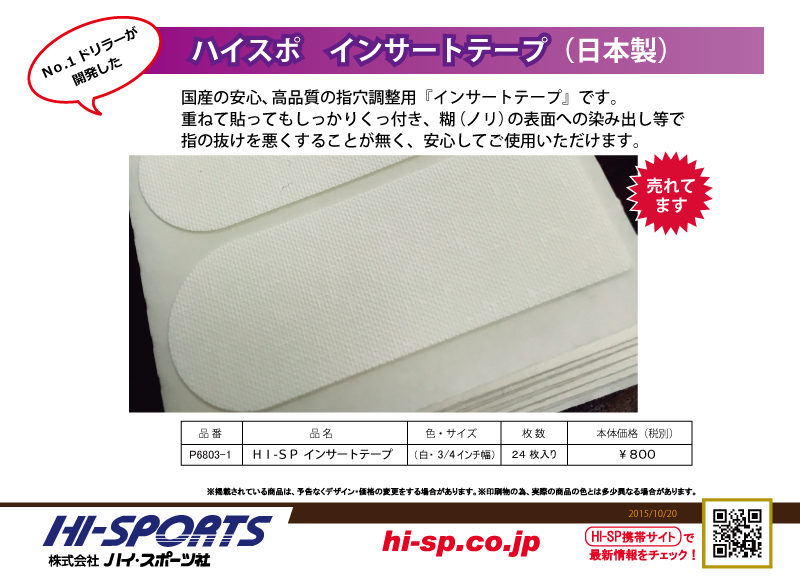 "HISP HI-SPインサ-トテ-プ(白・3/4"")"