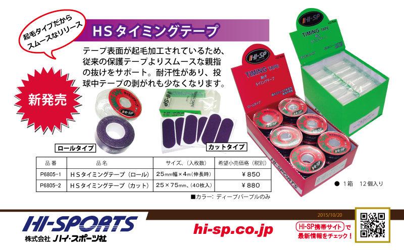 HISP HSタイミングテープ(カット)