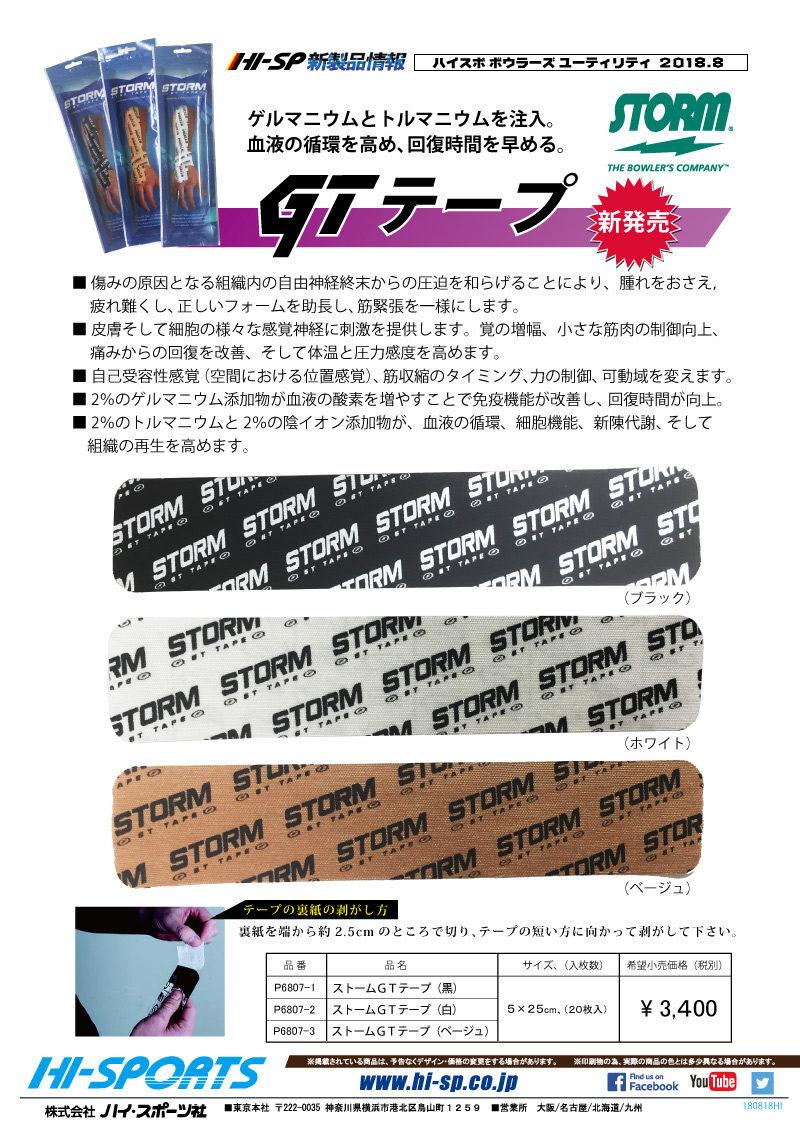STORM GTテープ