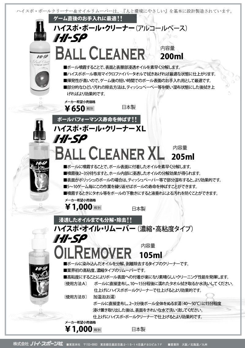HI-SP ボールクリーナーXL