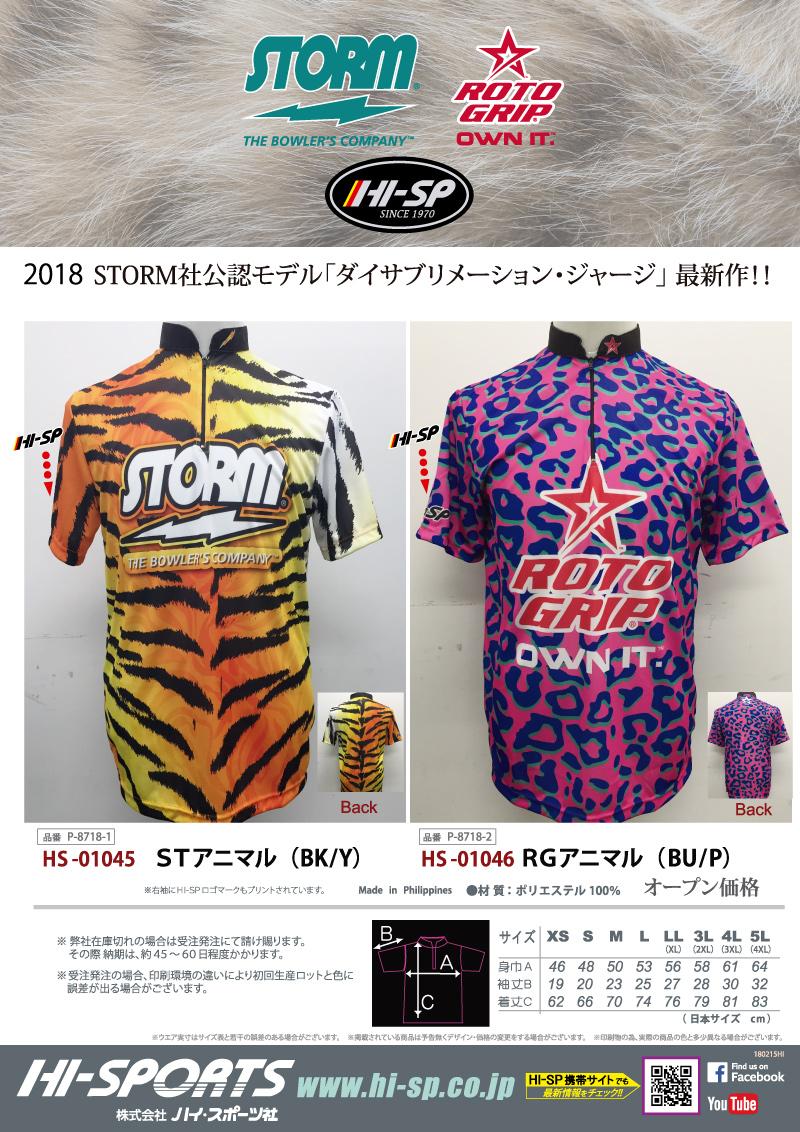 HS-01046 RGアニマル(BU/P)