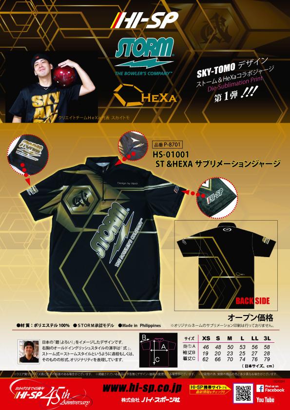 HS-01001 ST&HEXA(式)