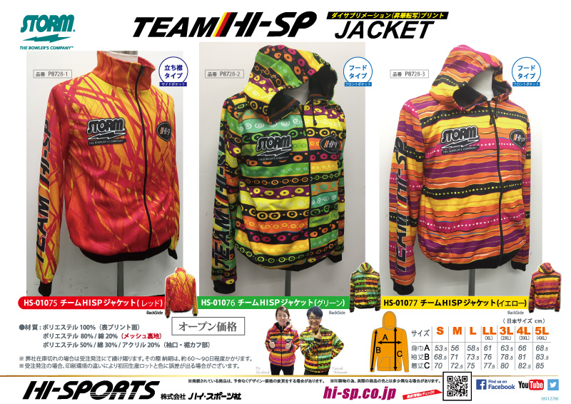 HS-01077 TEAM HI-SPジャケット(Y)