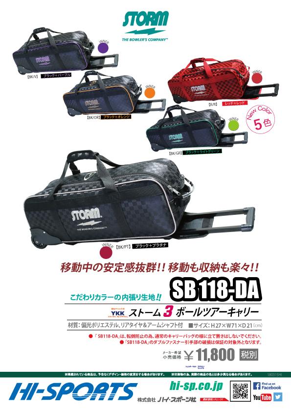 SB118-DA 3ボールツアーキャリー