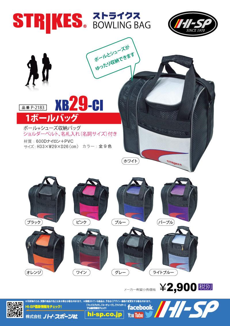 XB29-CI 1ボールバッグ