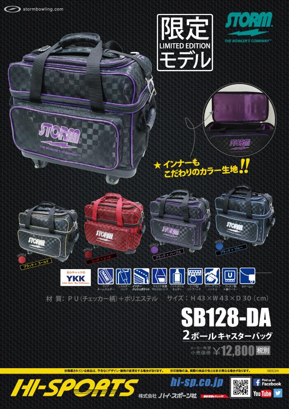 SB128-DA 2ボールキャスター