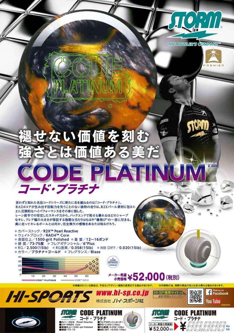 コード・プラチナ