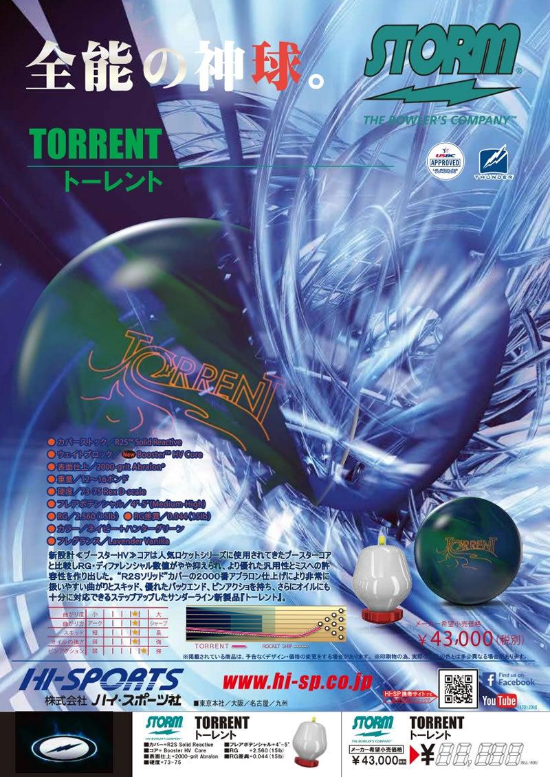 トーレント