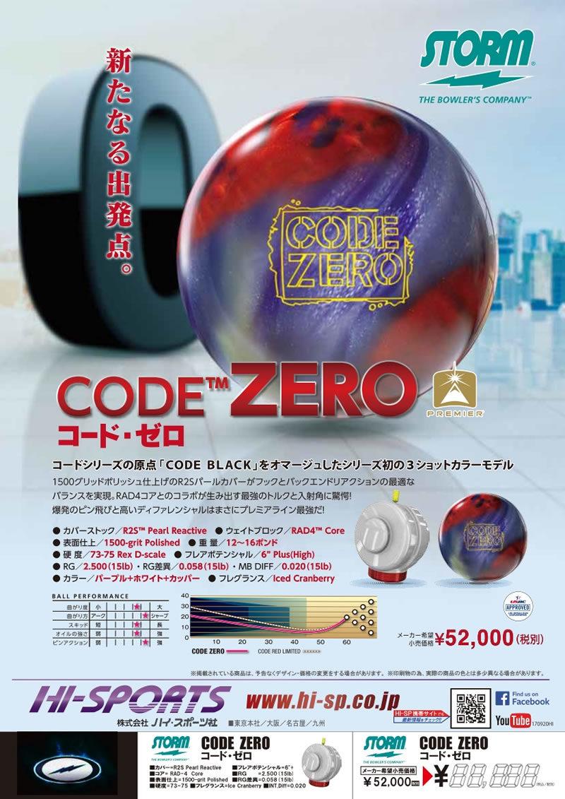 コード・ゼロ
