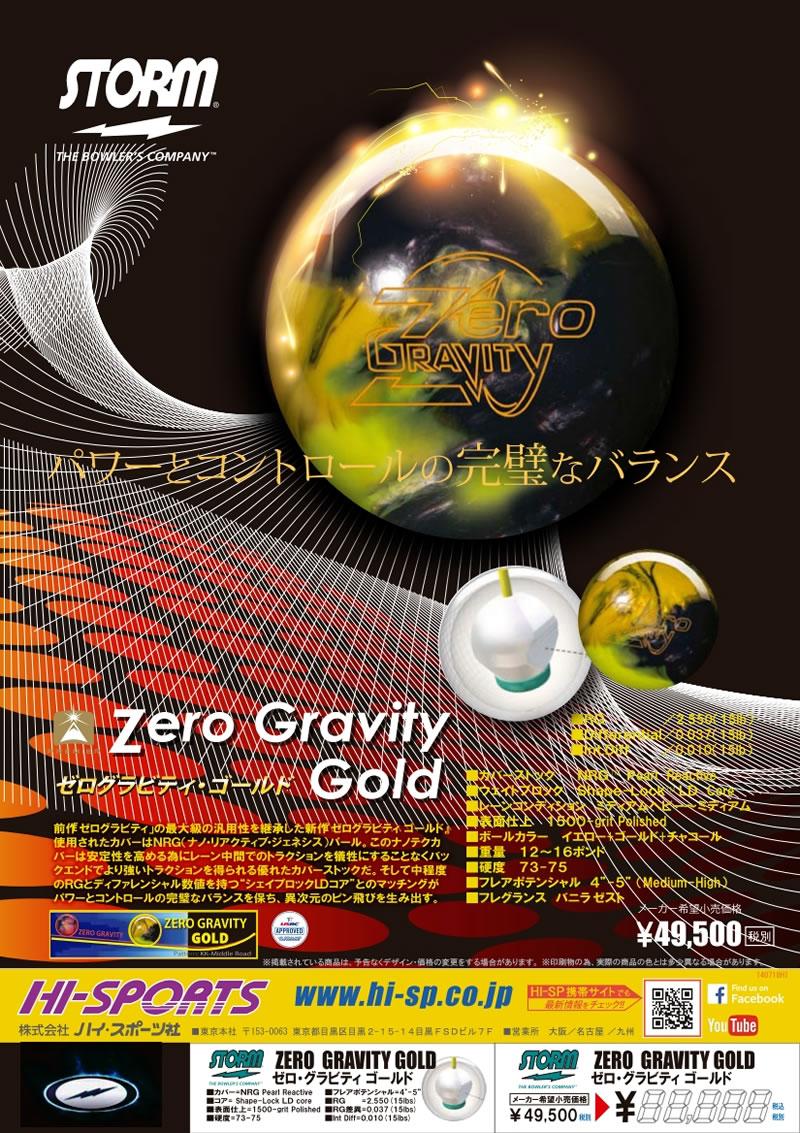 ゼログラビティ・ゴールド