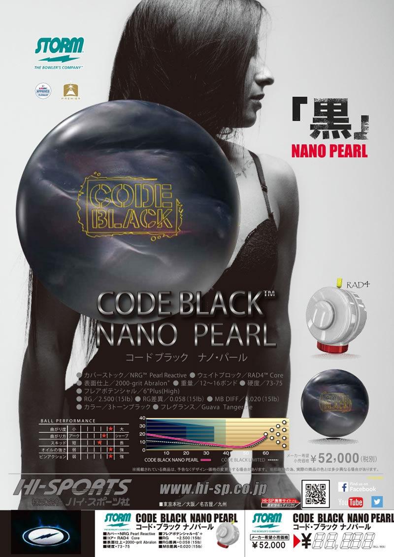 コードブラック・ナノ・パール