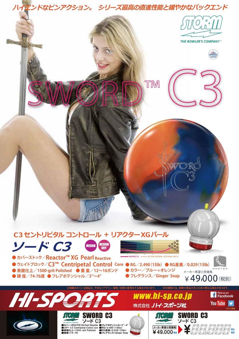 ソードC3