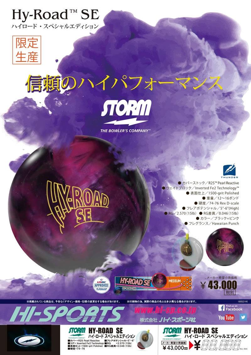 ハイロード・スペシャル・エディッション