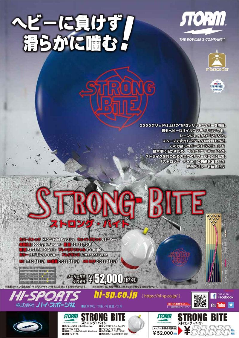 ストロング・バイト