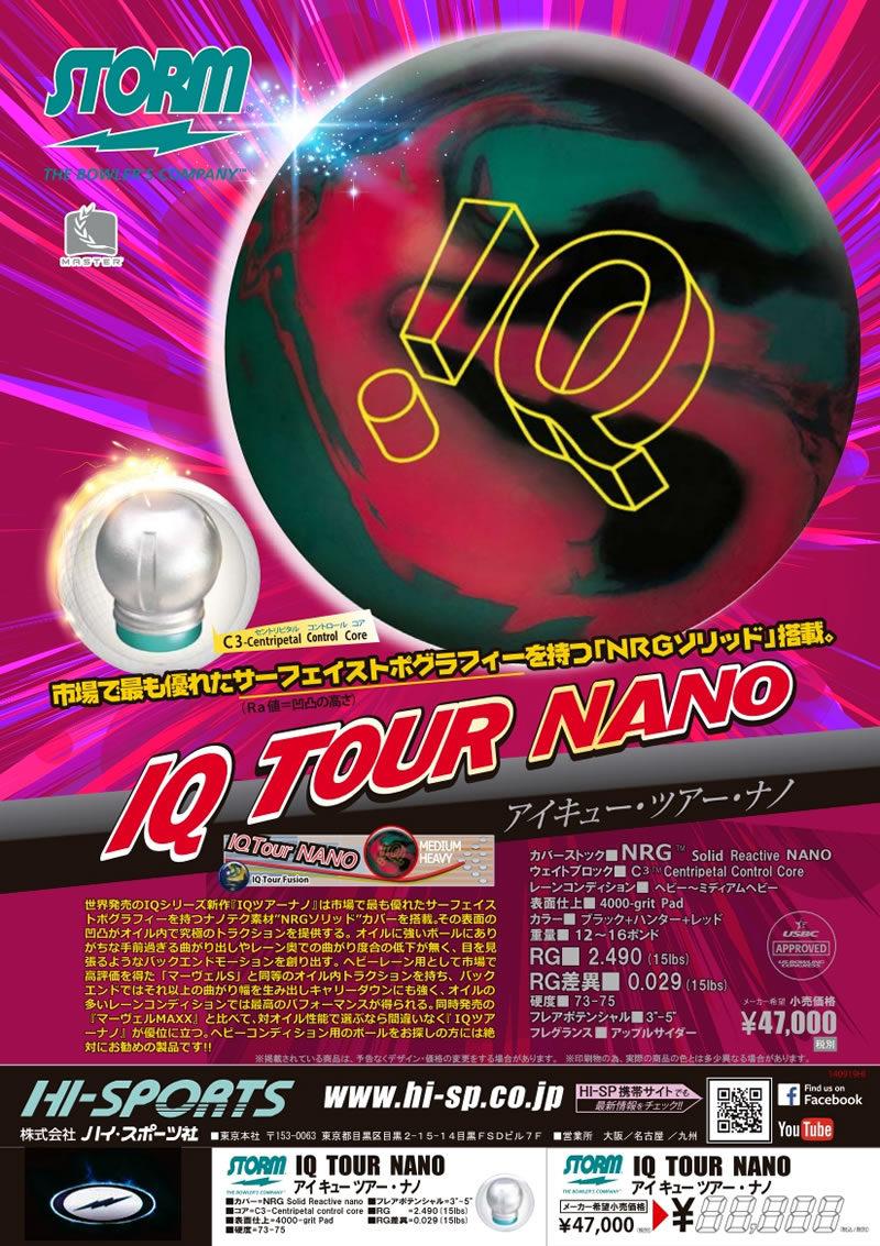 IQツアー・ナノ