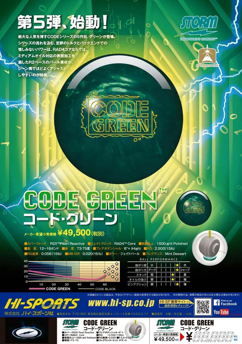 コード・グリーン
