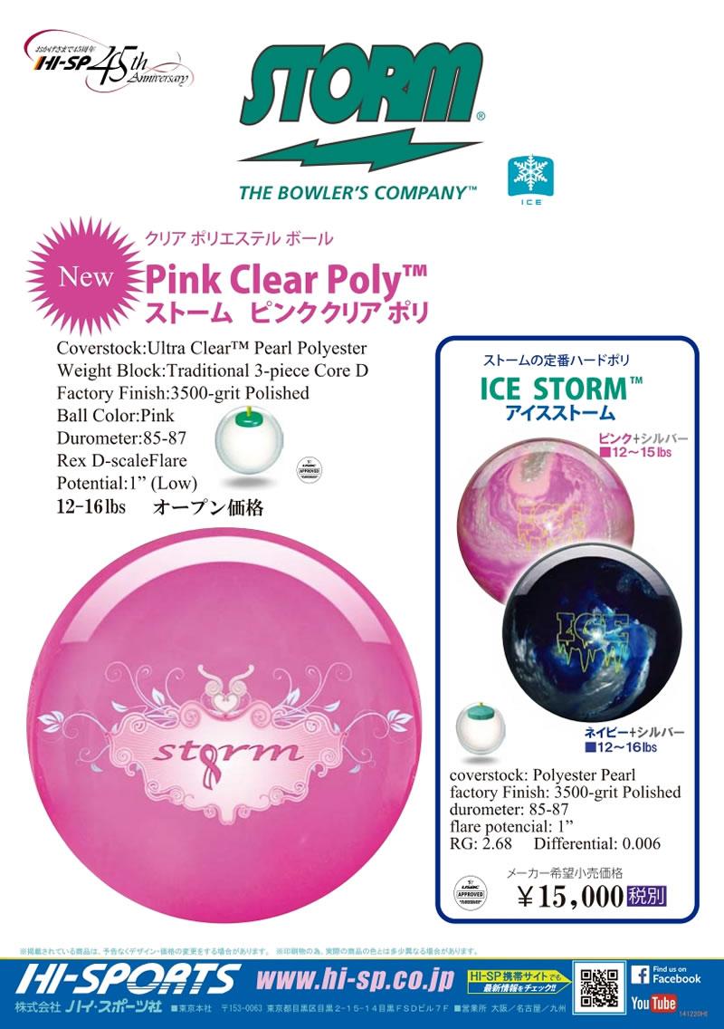 ピンク・クリア・ポリ