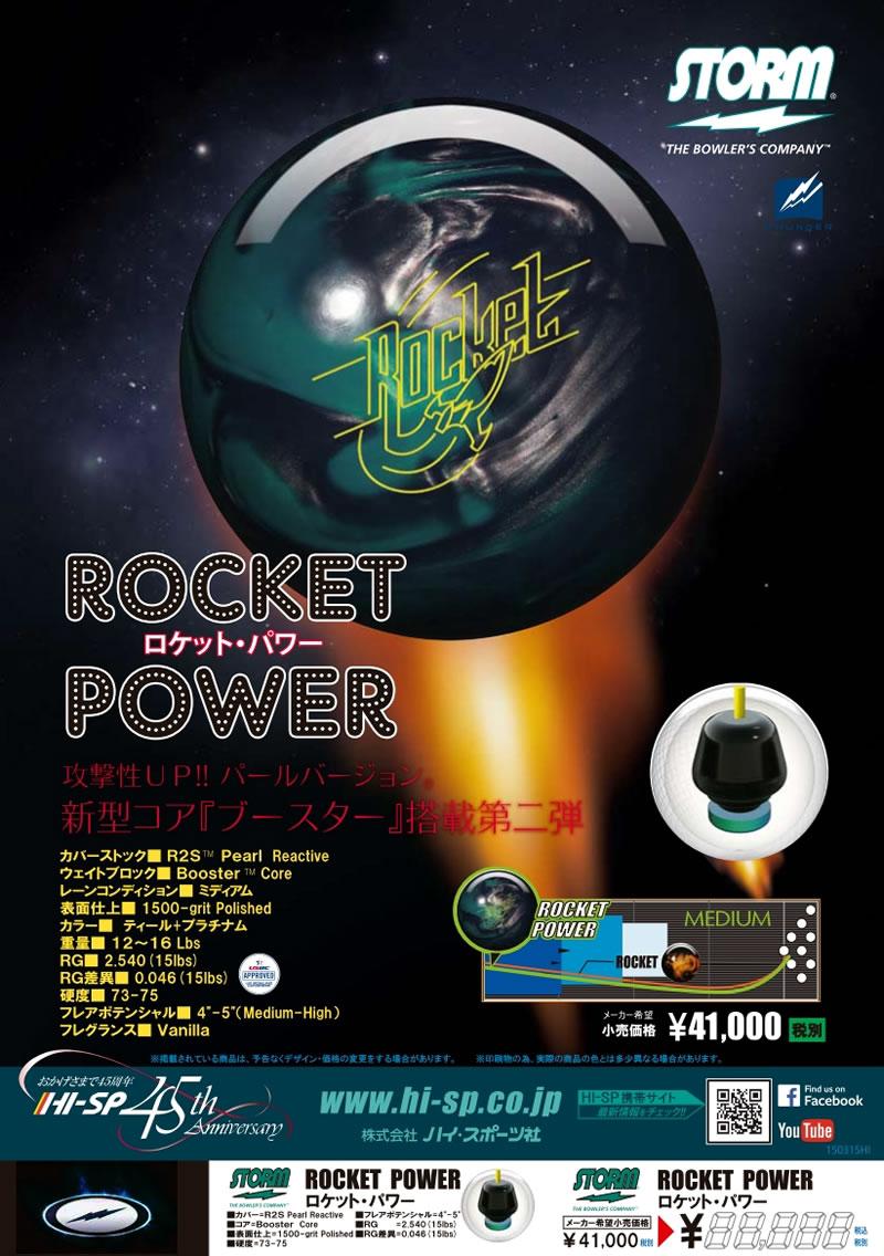 ロケット・パワー