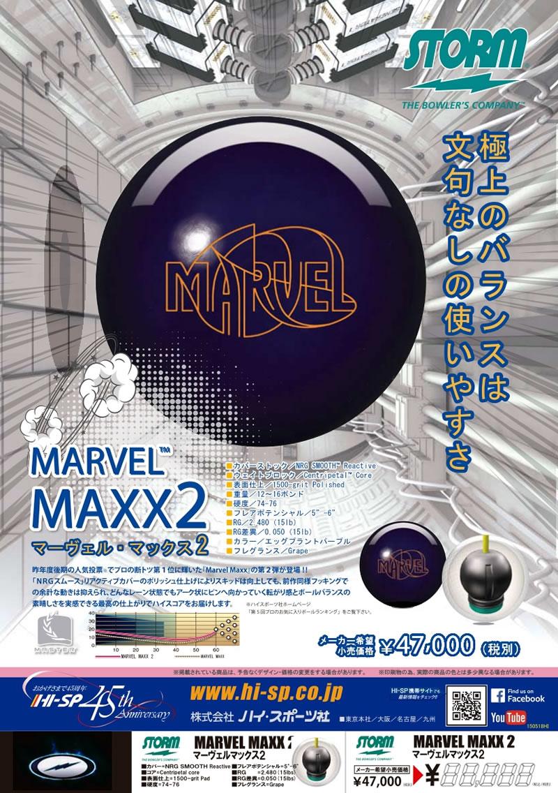 マーヴェル・マックス2