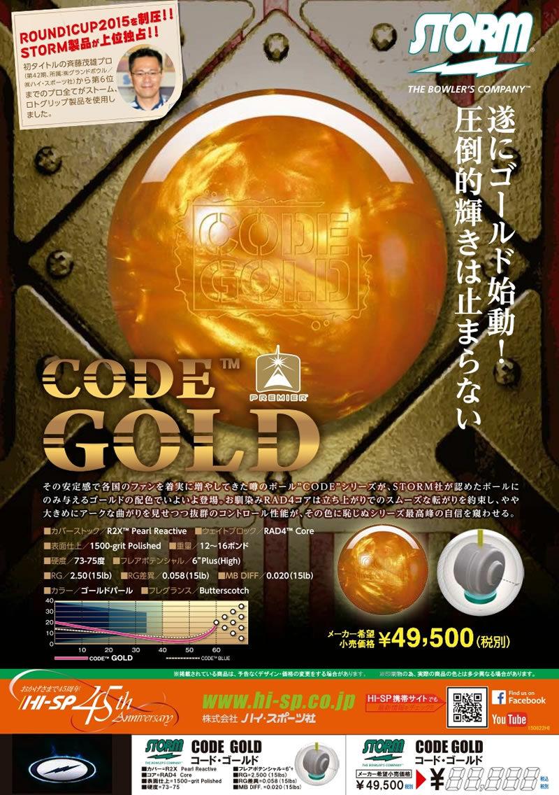 コード・ゴールド