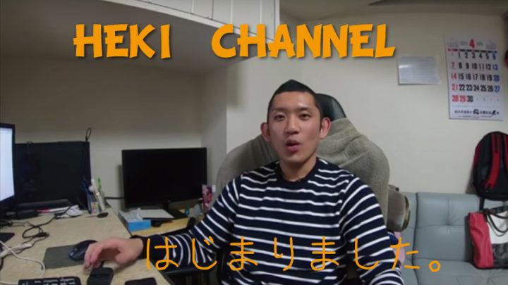 日置秀一プロが [HEKI CHANNEL]をスタート