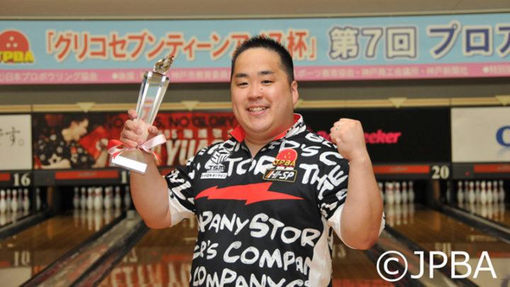 川添奨太プロがグリコセブンティーンアイス杯 男子優勝