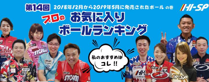 第14回 プロのお気に入りランキング 2018.12月~2019.5月発売ボール編