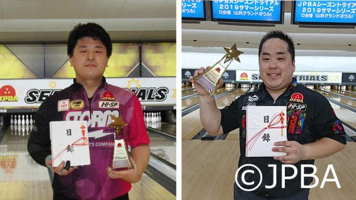 渡邊雄也プロと川添奨太プロがJPBAシーズントライアル2019サマーシリーズ優勝
