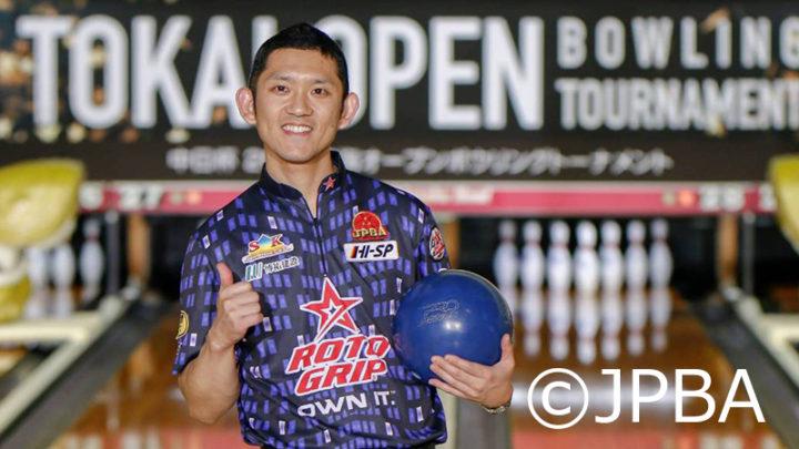 日置秀一プロがJPBA公認2019東海オープン男子優勝