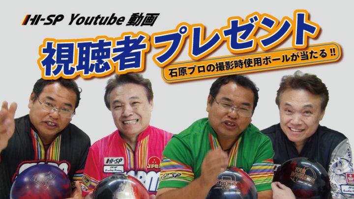 ハイスポYoutube 動画視聴者プレゼントキャンペーン