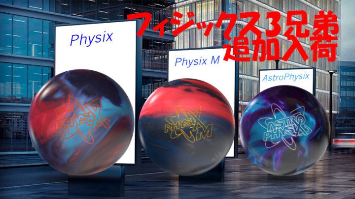 記録的大ヒットを更新中のフィジックスシリーズ3種が追加入荷いたしました‼︎