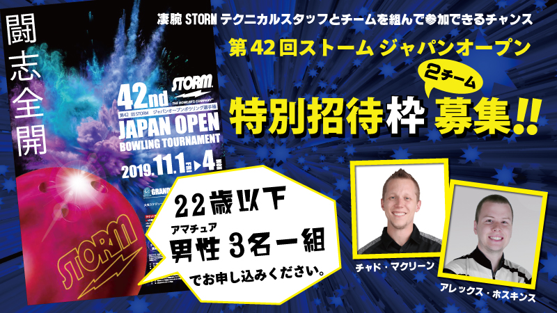 ジャパンオープン特別招待チーム募集