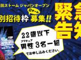 STORM FAIR 2019代替特別企画「42nd STORM JAPAN OPEN」特別招待チーム募集