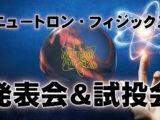 ニュートロン・フィジックス 発表及び試投会を開催!!