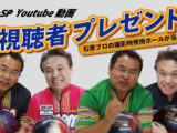 「動画視聴者プレゼントキャンペーン」始まります!!