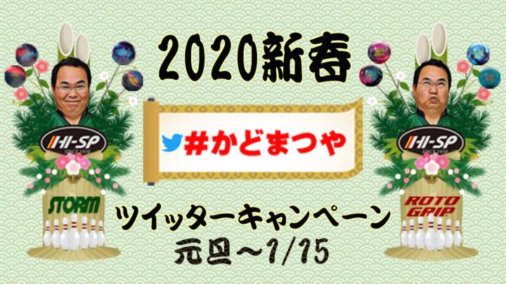 新春特別企画 TW限定「かどまつや」キャンペーンスタート