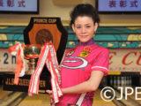 谷川章子プロが第42回JLBCクイーンズオープン プリンスカップ優勝!!