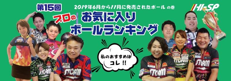 第15回 プロのお気に入りランキング 2019.6月~2019.11月発売ボール編