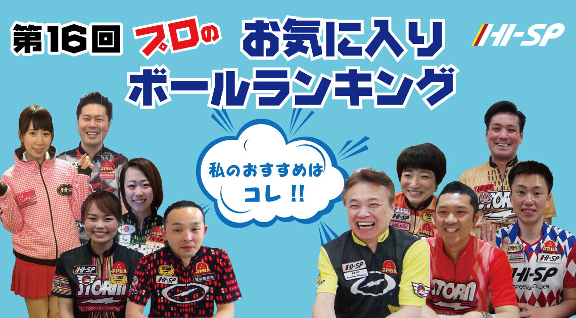 第16回 プロのお気に入りランキング 2019.12月~2020.5月発売ボール編