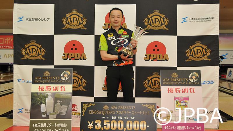 永野すばるプロが「APA PRESENTS KING'S & QUEEN'S プロボウラーズトーナメント」男子初代チャンピオンに輝く!!