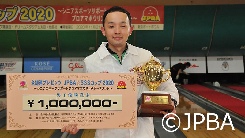 「全卸連全卸連プレゼンツ JPBA☆SSSカップ2020」永野すばるプロ2試合連続優勝。