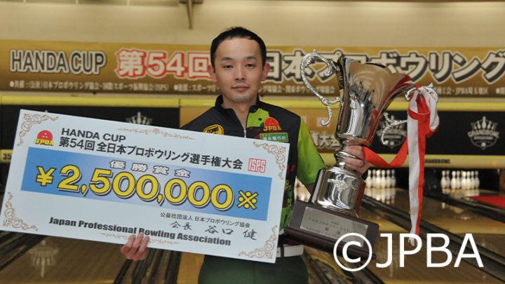 「HANDACUP第54回全日本プロボウリング選手権大会」永野すばるプロ公式戦3連続優勝。