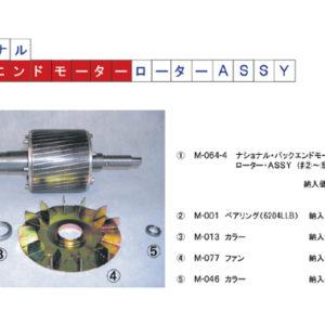 バックエンドモーター・ローターASSY:vol20