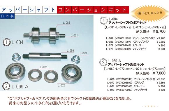 アッパー&ローワーシャフト・コンバージョン・キット:vol26