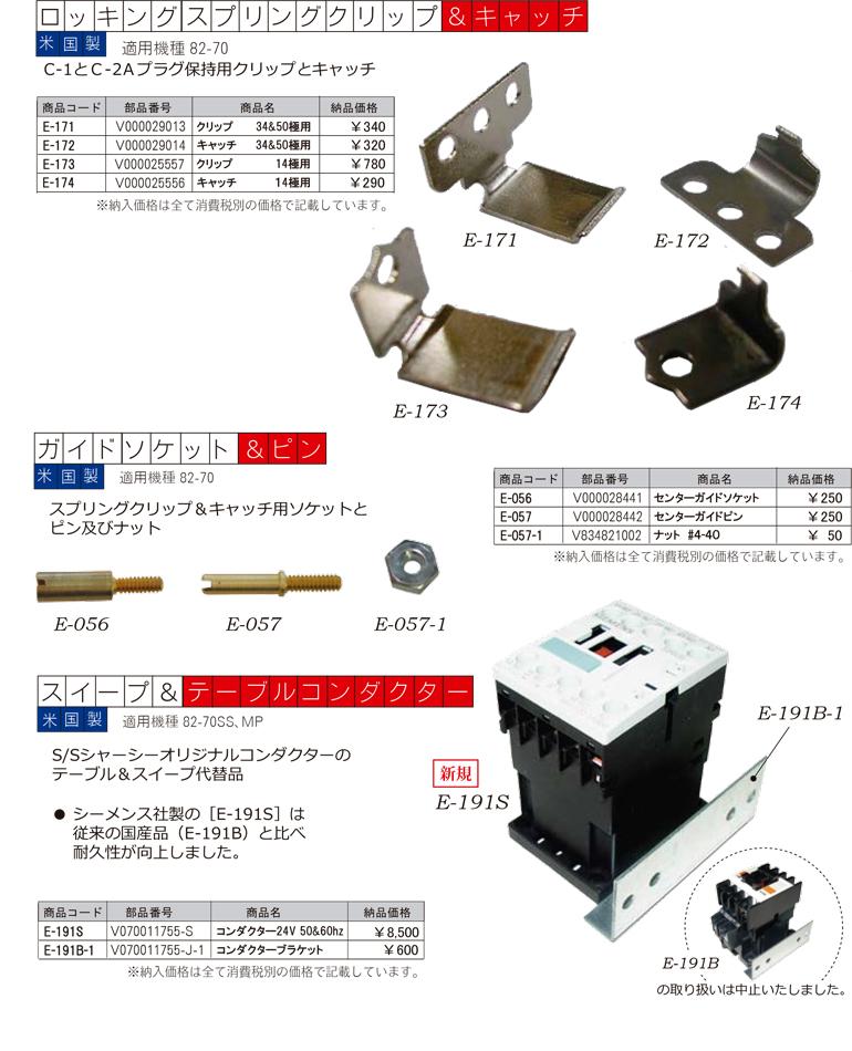 ロッキングスプリングクリップ&キャッチ、ガイドソケット&ピン、スィープ&テーブルコンタクター:vol38