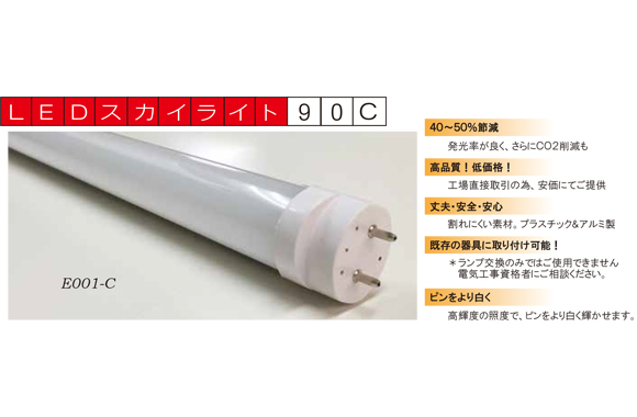 LEDピットライトアッセンブリ1灯型:vol76