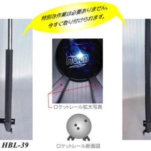 ロケットレール・ローワーキットとフルキット:vol12