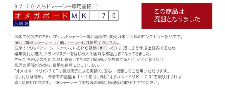 オメガボードMK70:vol7